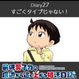 【Diary27】すごくタイプじゃない!