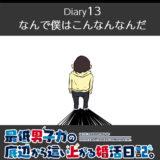 【Diary13】なんで僕はこんなんなんだ