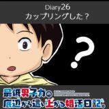 【Diary26】カップリングした?