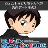 【Diary51】みどりちゃんへの告白デートその3