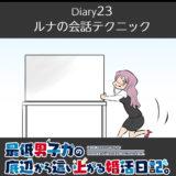 【Diary23】ルナの会話テクニック