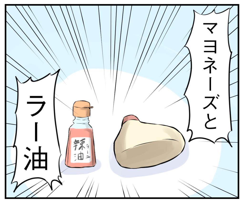 マヨネーズとラー油