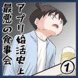アプリ婚活史上最悪の食事会(1)