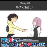 【Diary20】ルナと結託!