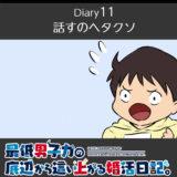 【Diary11】話すのヘタクソ