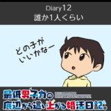 【Diary12】誰か1人くらい