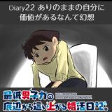 【Diary22】ありのままの自分に価値があるなんて幻想