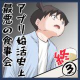 アプリ婚活史上最悪の食事会(3)【終】