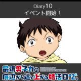 【Diary10】イベント開始
