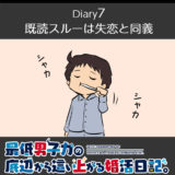 【Diary7】既読スルーは失恋と同義