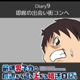 【Diary9】即席の出会い街コンへ