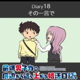 【Diary18】その一言で