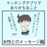 マッチングアプリでありがちなこと~メッセージ編~