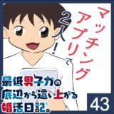 【Diary43】アプリで2人