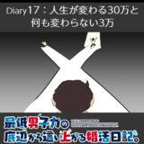 【Diary17】人生が変わる30万と何も変わらない3万