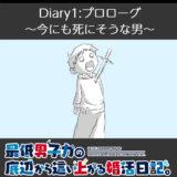 【Diary1】プロローグ~今にも死にそうな男