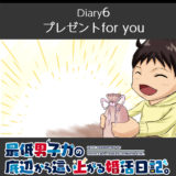 【Diary6】プレゼントfor you