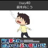 【Diary40】前を向こう