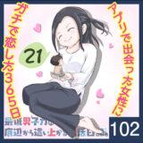 【Diary102】アプリで出会った女性にガチで恋した365日21