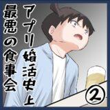 アプリ婚活史上最悪の食事会(2)