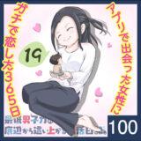 【Diary100】アプリで出会った女性にガチで恋した365日(19)