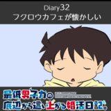 【Diary32】フクロウカフェが懐かしい