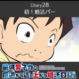【Diary28】初!婚活バー