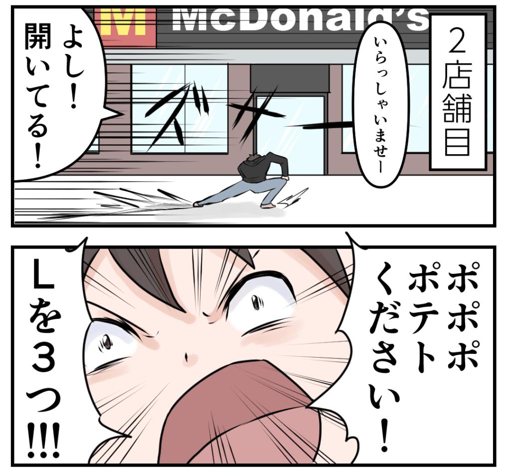 マクドナルド開店