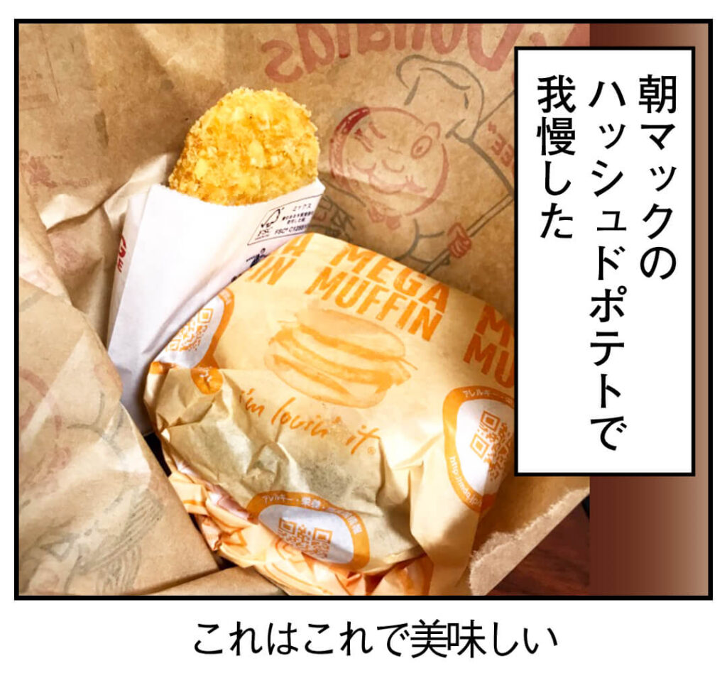 マクドナルドのハッシュドポテト