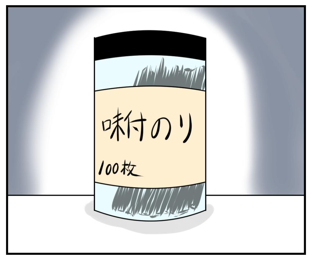 味付け海苔
