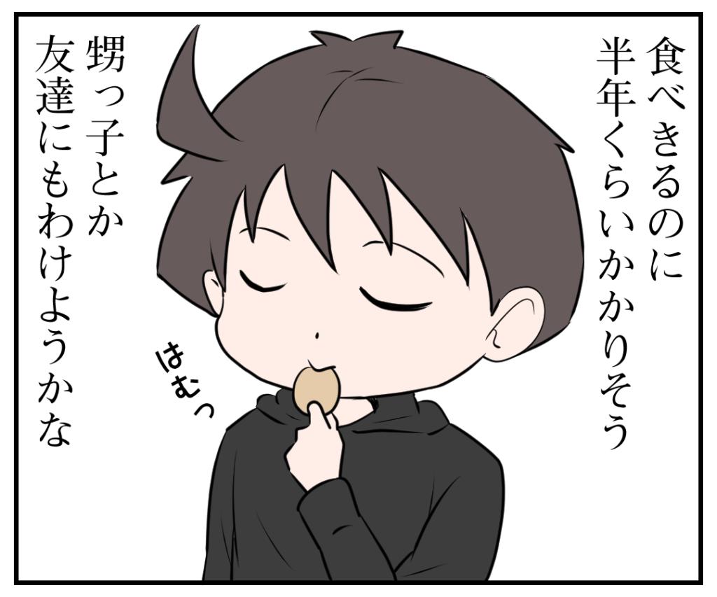 ビスケット食べる