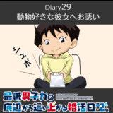 【Diary29】動物好きな彼女へお誘い
