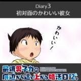 【Diary3】初対面のかわいい彼女