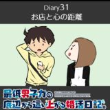 【Diary31】お店と心の距離