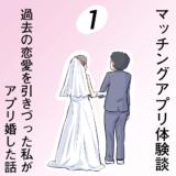 【アプリ体験談】過去の恋愛を引きづった私がアプリ婚した話(1)