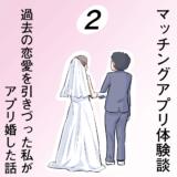【アプリ体験談】過去の恋愛を引きづった私がアプリ婚した話(2)【完】