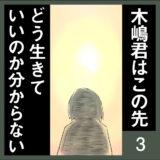 【#3】幸せを想う木嶋君