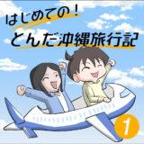 はじめての!とんだ沖縄旅行記(1)